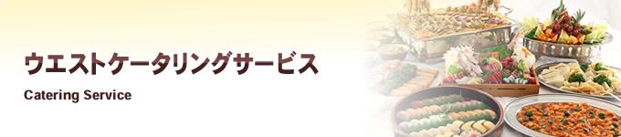 ケータリング出張販売 Catering