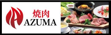 焼肉AZUMA